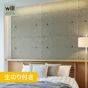 【のり付き壁紙】リリカラ ウィル 2020-2023 [マテリアル] LW4116