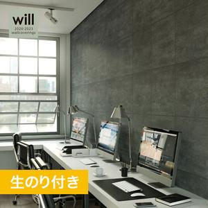 【のり付き壁紙】リリカラ ウィル 2020-2023 [マテリアル] LW4117