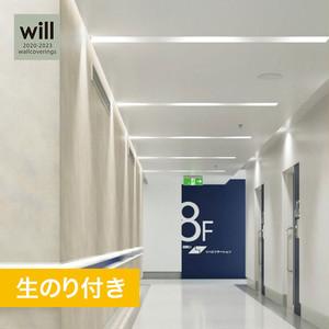 【のり付き壁紙】リリカラ ウィル 2020-2023 [マテリアル] LW4121