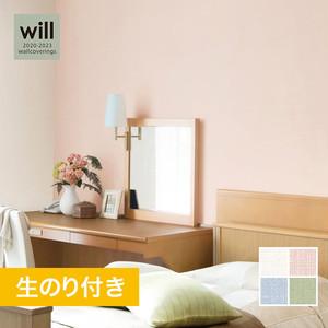 【のり付き壁紙】リリカラ ウィル 2020-2023 [撥水トップコート 消臭 air refre] LW4308-LW4311