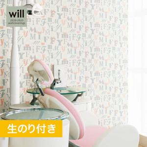 【のり付き壁紙】リリカラ ウィル 2020-2023 [miffy アルファベット]LW4680