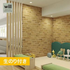 【のり付き壁紙】リリカラ ウィル 2020-2023 [miffy アニマルブロック]LW4681