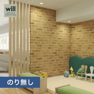 【のり無し壁紙】リリカラ ウィル 2020-2023 [miffy アニマルブロック]LW4681