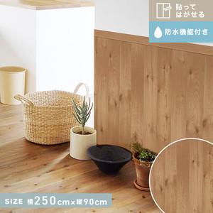 貼ってはがせるリノベウォールシート(よこ貼り) 腰壁 木目 ブラウン 横250cm×縦90cm