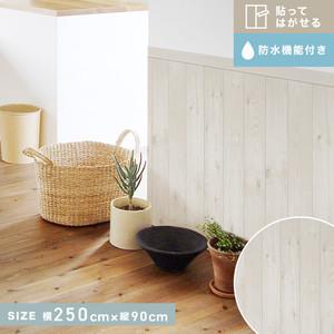 貼ってはがせるリノベウォールシート(よこ貼り) 腰壁 木目 ホワイト 横250cm×縦90cm