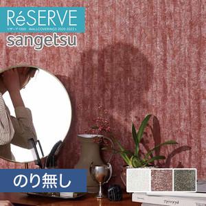 【のり無し壁紙】サンゲツ Reserve 2020-2022.5 [process#100] RE51022-RE51024