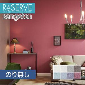 【のり無し壁紙】サンゲツ Reserve 2020-2022.5 [織物] RE51094-RE51101