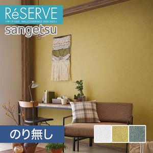 【のり無し壁紙】サンゲツ Reserve 2020-2022.5 [織物 デニム風] RE51110-RE51112
