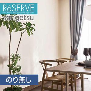 【のり無し壁紙】サンゲツ Reserve 2020-2022.5 [珪藻土壁紙] RE51247