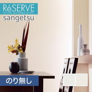 【のり無し壁紙】サンゲツ Reserve 2020-2022.5 [珪藻土壁紙] RE51250-RE51251