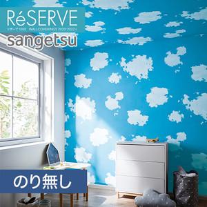 【のり無し壁紙】サンゲツ Reserve 2020-2022.5 [天井] RE51271