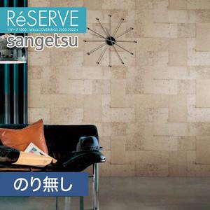 【のり無し壁紙】サンゲツ Reserve 2020-2022.5 [コンクリート] RE51303