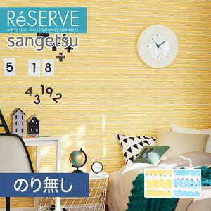 【のり無し壁紙】サンゲツ Reserve 2020-2022.5 [イラスト・アート] RE51399-RE51400