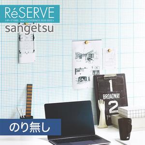 【のり無し壁紙】サンゲツ Reserve 2020-2022.5 [イラスト・アート] RE51406