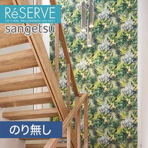 【のり無し壁紙】サンゲツ Reserve 2020-2022.5 [イラスト・アート] RE51415