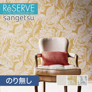 【のり無し壁紙】サンゲツ Reserve 2020-2022.5 [イラスト・アート] RE51416-RE51418