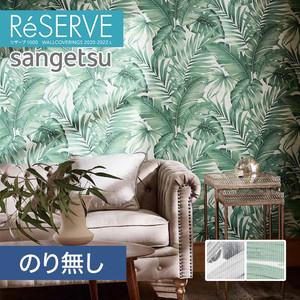 【のり無し壁紙】サンゲツ Reserve 2020-2022.5 [フラワー・リーフ] RE51419-RE51420