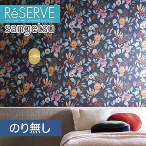 【のり無し壁紙】サンゲツ Reserve 2020-2022.5 [フラワー・リーフ] RE51421