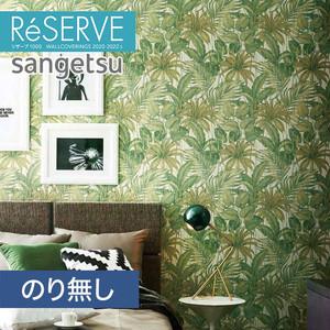 【のり無し壁紙】サンゲツ Reserve 2020-2022.5 [フラワー・リーフ] RE51443