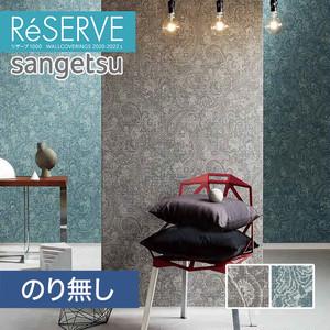 【のり無し壁紙】サンゲツ Reserve 2020-2022.5 [クラシック] RE51446-RE51447