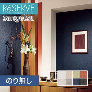 【のり無し壁紙】サンゲツ Reserve 2020-2022.5 [和] RE51475-RE51482