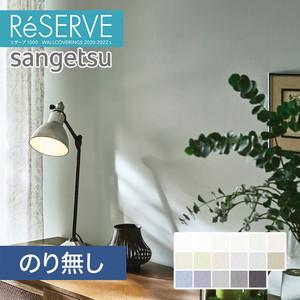 【のり無し壁紙】サンゲツ Reserve 2020-2022.5 [English Design Agency] RE51519-RE51535