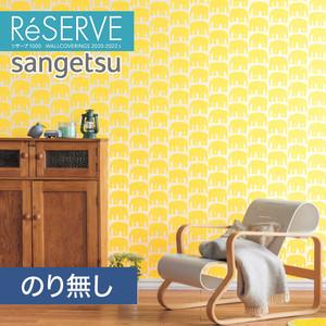 【のり無し壁紙】サンゲツ Reserve 2020-2022.5 [フィンレイソン] RE51551
