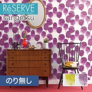 【のり無し壁紙】サンゲツ Reserve 2020-2022.5 [フィンレイソン] RE51557-RE51558
