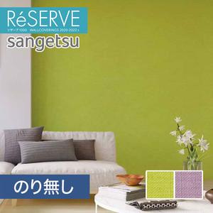【のり無し壁紙】サンゲツ Reserve 2020-2022.5 [フィンレイソン] RE51559-RE51560