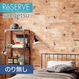【のり無し壁紙】サンゲツ Reserve 2020-2022.5 [スヌーピー] RE51567