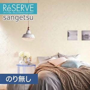 【のり無し壁紙】サンゲツ Reserve 2020-2022.5 [スヌーピー] RE51568