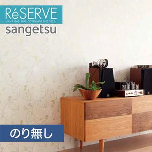 【のり無し壁紙】サンゲツ Reserve 2020-2022.5 [スヌーピー] RE51569