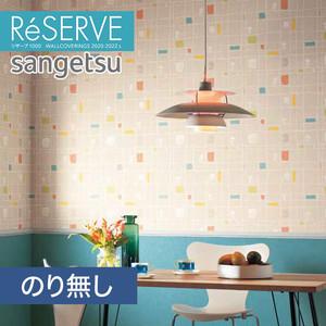 【のり無し壁紙】サンゲツ Reserve 2020-2022.5 [スヌーピー] RE51570