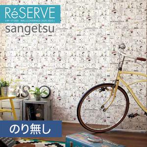 【のり無し壁紙】サンゲツ Reserve 2020-2022.5 [スヌーピー] RE51571