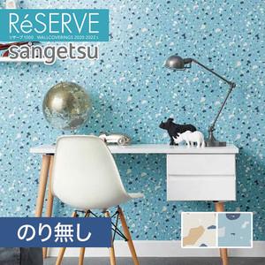 【のり無し壁紙】サンゲツ Reserve 2020-2022.5 [スヌーピー] RE51572-RE51573
