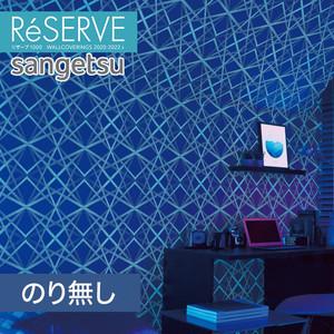 【のり無し壁紙】サンゲツ Reserve 2020-2022.5 [蓄光] RE51576