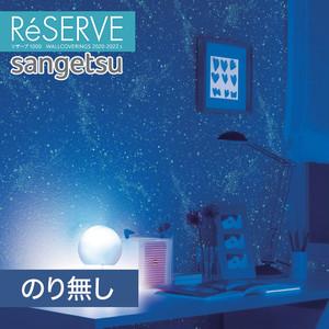 【のり無し壁紙】サンゲツ Reserve 2020-2022.5 [蓄光] RE51578