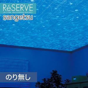 【のり無し壁紙】サンゲツ Reserve 2020-2022.5 [蓄光] RE51579