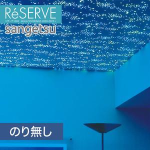 【のり無し壁紙】サンゲツ Reserve 2020-2022.5 [蓄光] RE51580