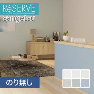 【のり無し壁紙】サンゲツ Reserve 2020-2022.5 [フィルム汚れ防止] RE51586-RE51591