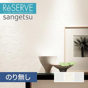【のり無し壁紙】サンゲツ Reserve 2020-2022.5 [フィルム汚れ防止] RE51592-RE51594