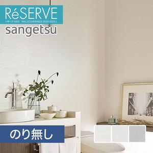 【のり無し壁紙】サンゲツ Reserve 2020-2022.5 [フィルム汚れ防止] RE51595-RE51597