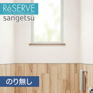 【のり無し壁紙】サンゲツ Reserve 2020-2022.5 [フィルム汚れ防止] RE51598