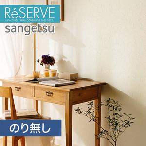 【のり無し壁紙】サンゲツ Reserve 2020-2022.5 [フィルム汚れ防止] RE51600