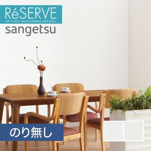 【のり無し壁紙】サンゲツ Reserve 2020-2022.5 [フィルム汚れ防止] RE51601-RE51602