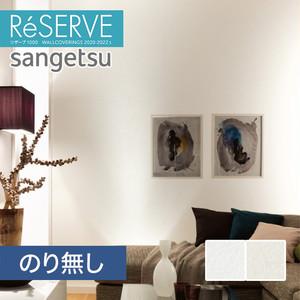 【のり無し壁紙】サンゲツ Reserve 2020-2022.5 [フィルム汚れ防止] RE51603-RE51604