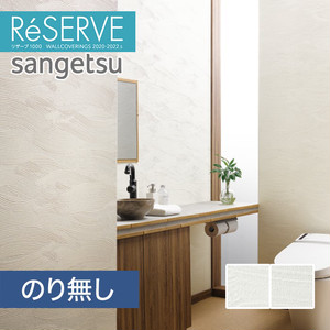 【のり無し壁紙】サンゲツ Reserve 2020-2022.5 [フィルム汚れ防止] RE51605-RE51606