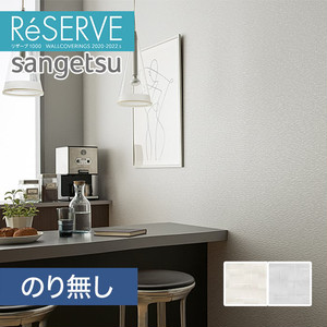 【のり無し壁紙】サンゲツ Reserve 2020-2022.5 [フィルム汚れ防止] RE51607-RE51608