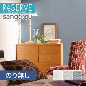 【のり無し壁紙】サンゲツ Reserve 2020-2022.5 [フィルム汚れ防止] RE51612-RE51614