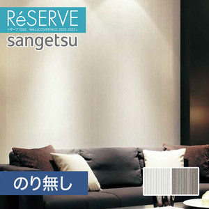 【のり無し壁紙】サンゲツ Reserve 2020-2022.5 [フィルム汚れ防止] RE51627-RE51628